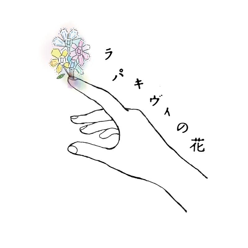 ラパキヴィの花