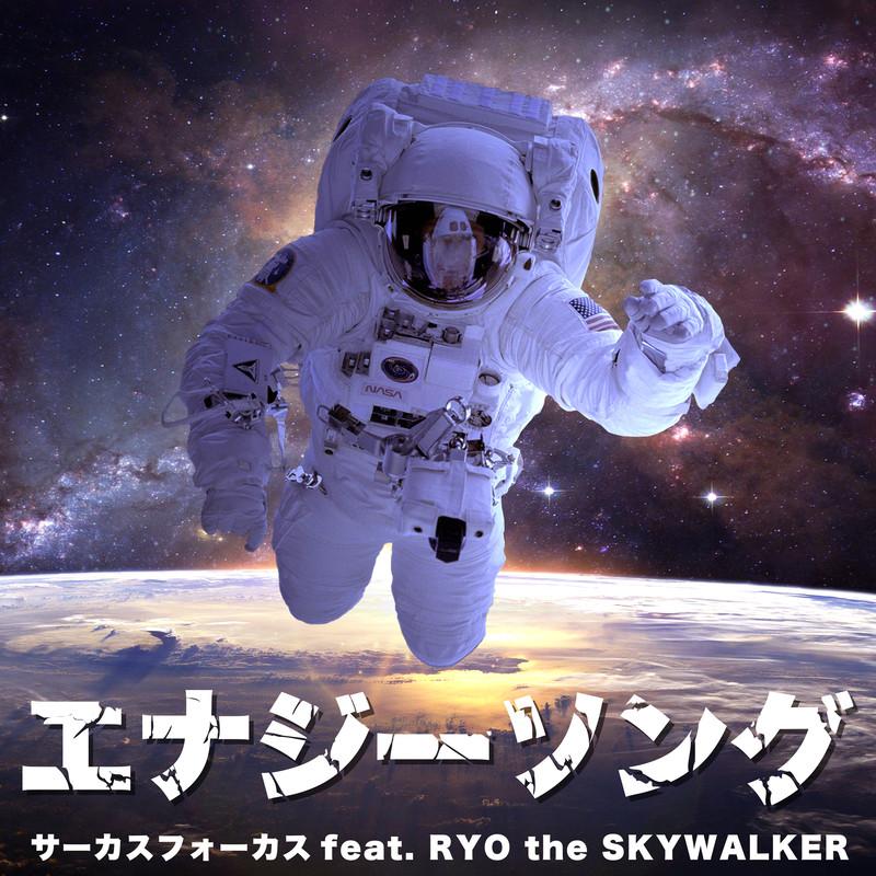 エナジーソング (feat. RYO the SKYWALKER)