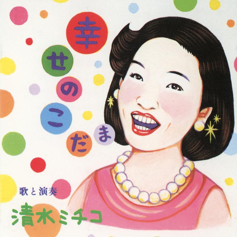 Shiawase no Kodama