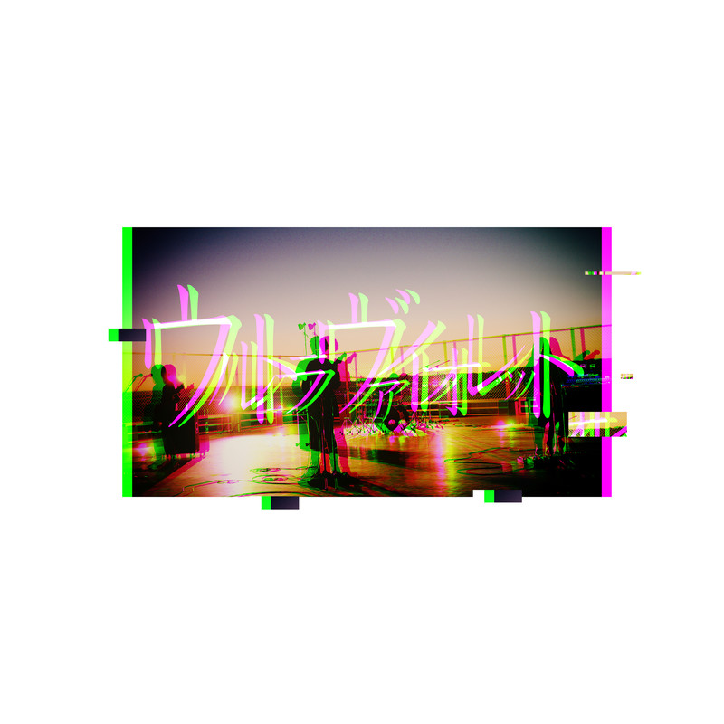 ULTRAVIOLET (2020 mix)