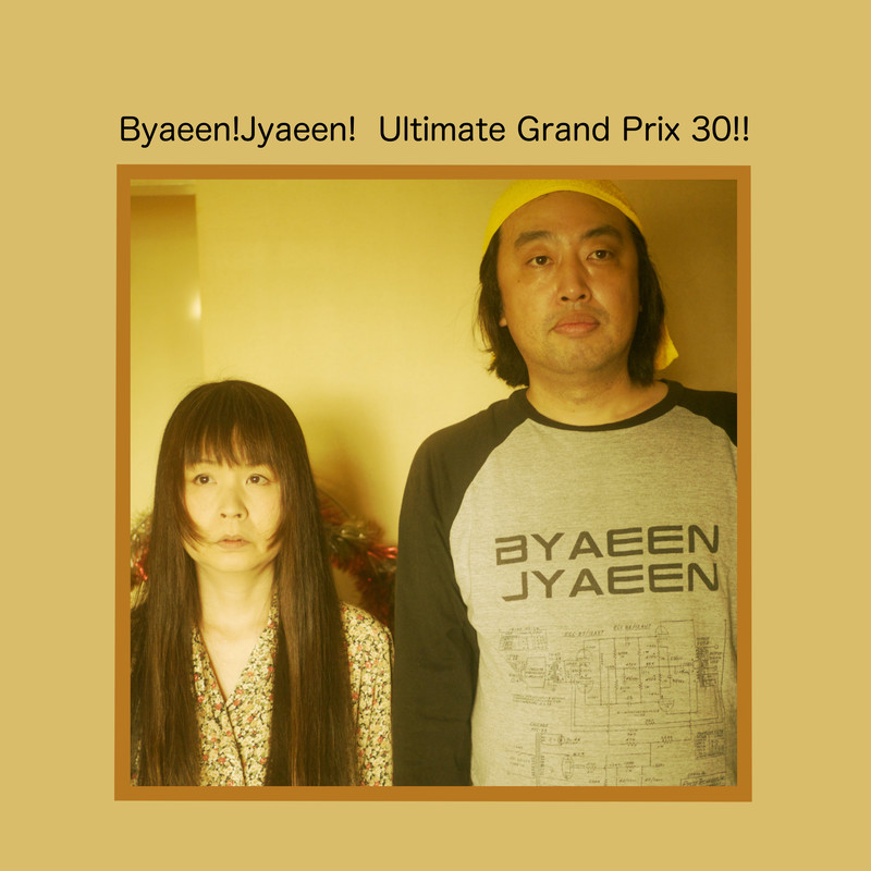 Ultimate Grand Prix 30!!