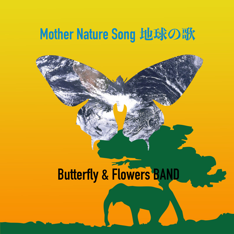 Mother Nature Song ~ 地球の歌 ~