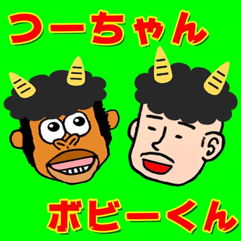 つーちゃんとボビーくん!vol.1