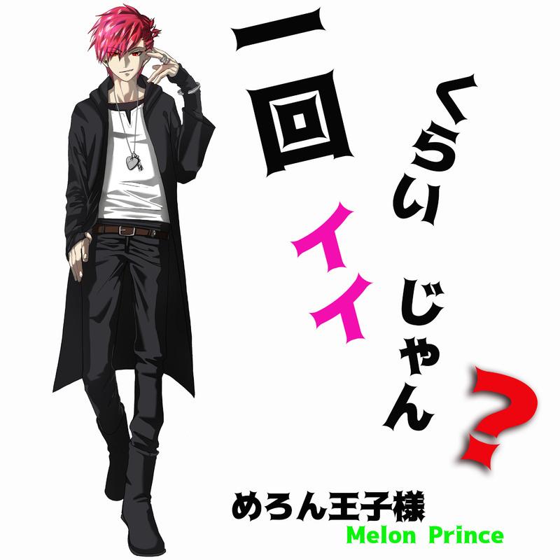 めろん王子さま