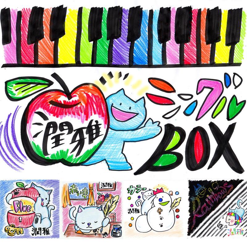 潤雅シングルBOX
