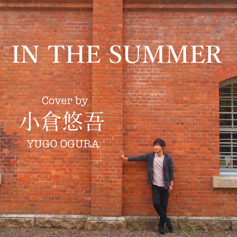 in the summer (Cover)