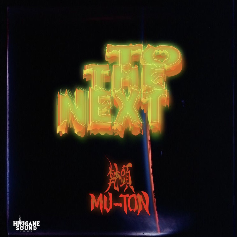 TO THE NEXT (feat. MU-TON)