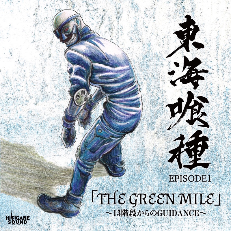 EPISODE1 THE GREEN MILE13階段からのGUIDANCE