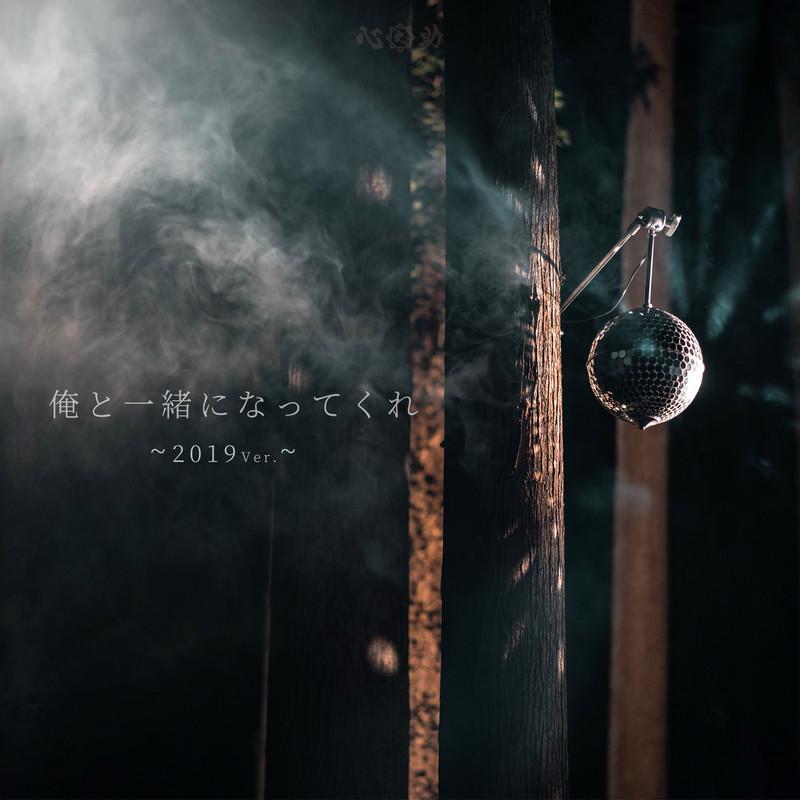 俺と一緒になってくれ (2019 ver.)