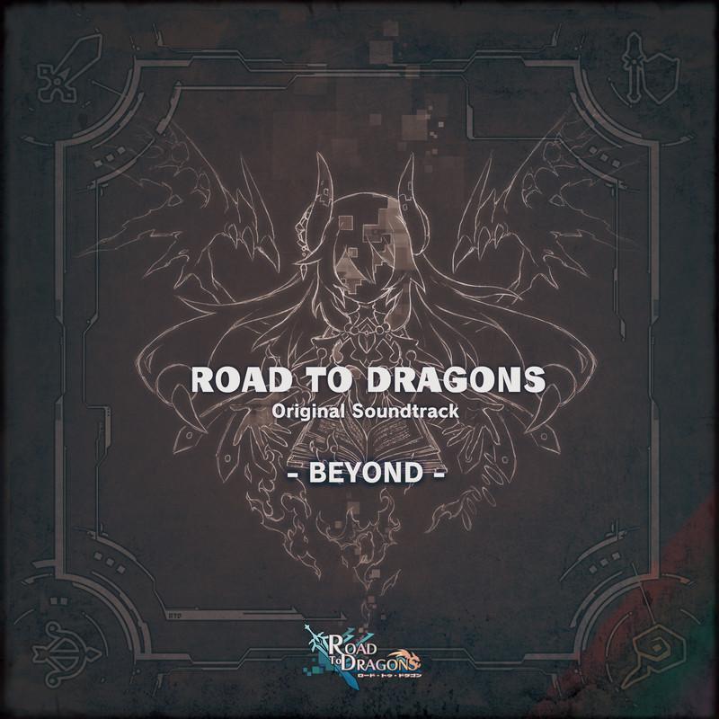 「ロード・トゥ・ドラゴン」 オリジナルサウンドトラック - BEYOND -