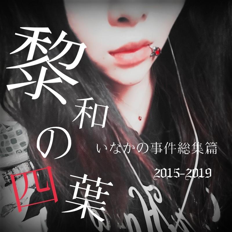 黎和の四葉 いなかの事件総集篇2015-2019