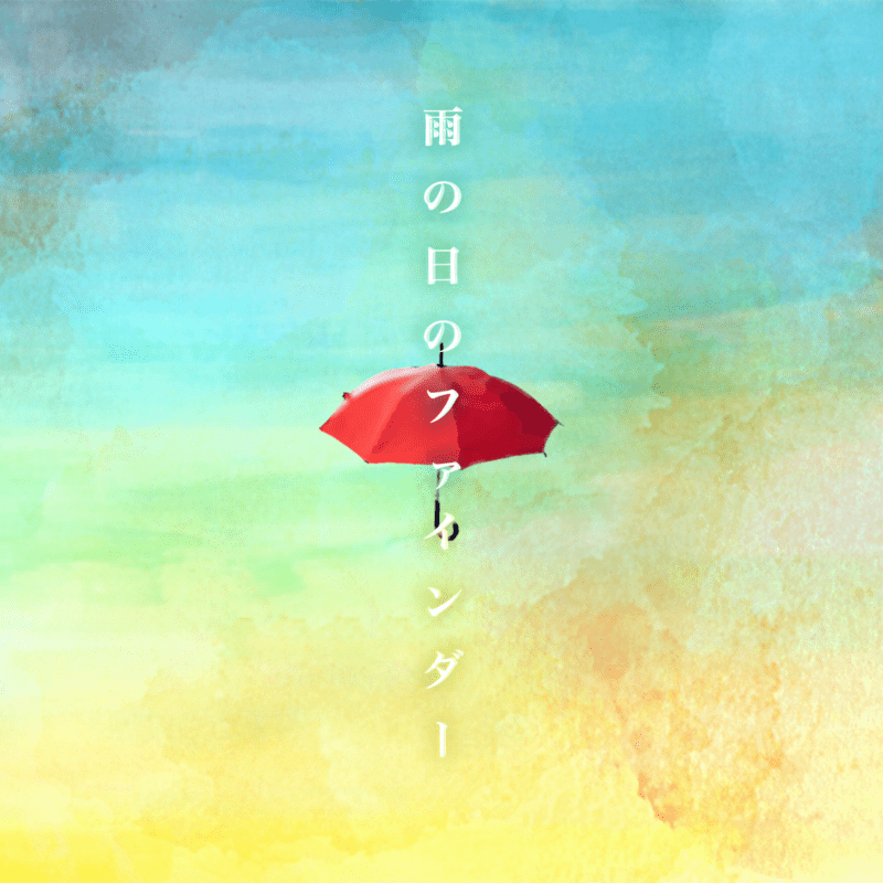 雨の日のファインダー