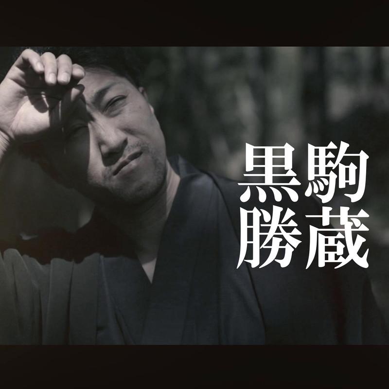 〜甲斐の博徒〜 黒駒勝蔵