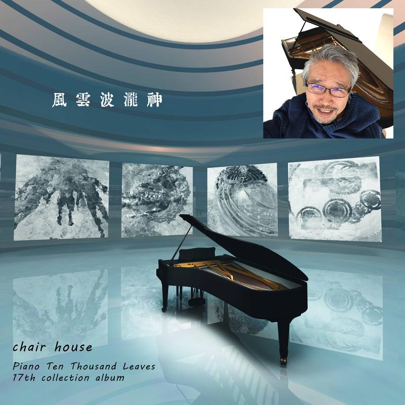 ピアノ万葉集 - 第17選