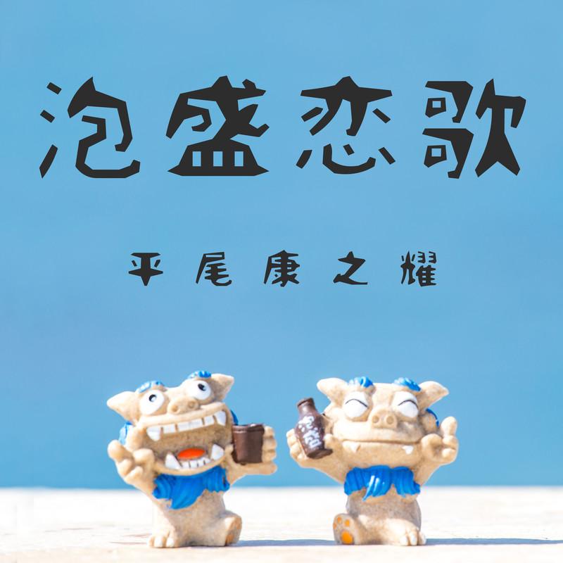 Awamori Love Song