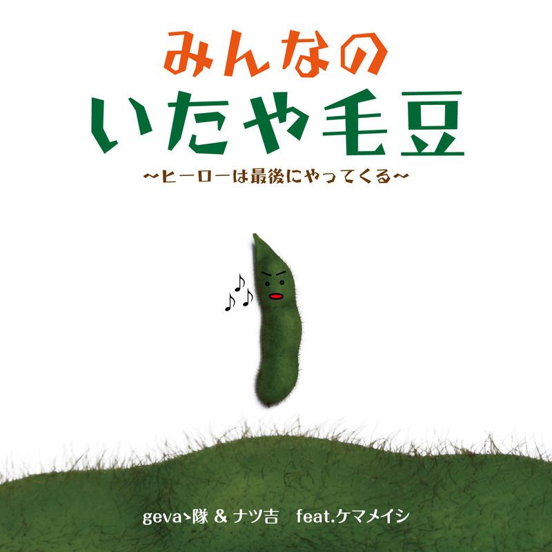 gevaゝ隊 & ナツ吉