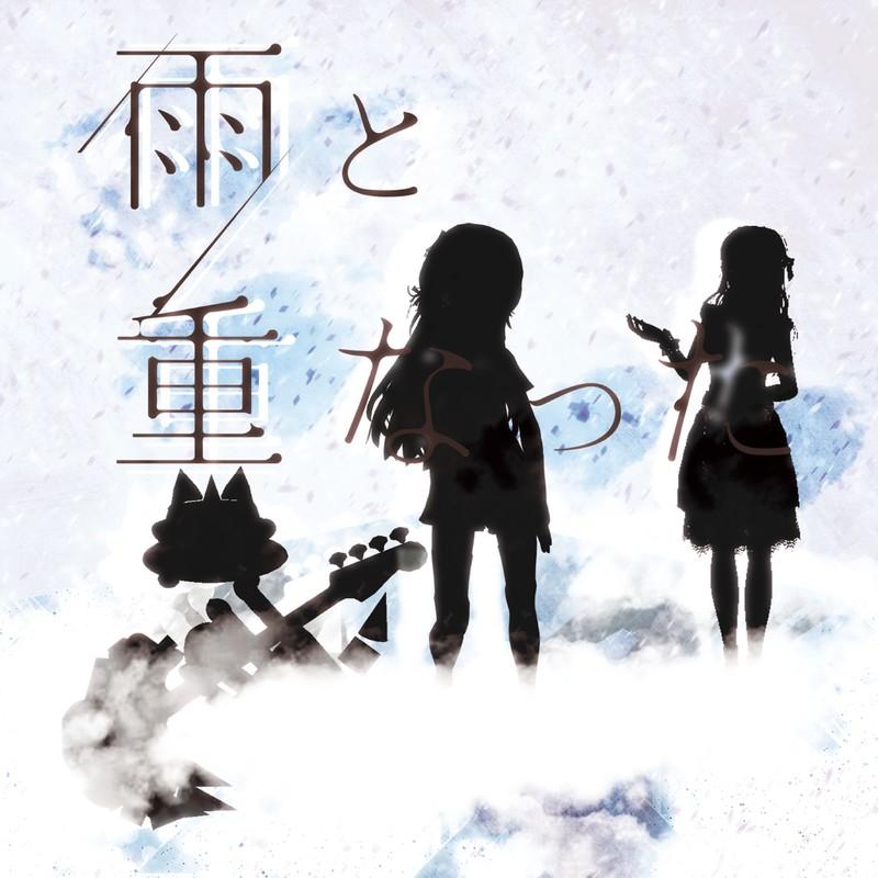 雨と重なった (yopi Remix) [feat. yopi]