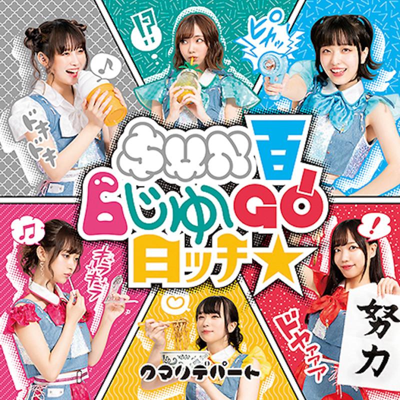 SUN百6じゅ~GO!日ッチ☆