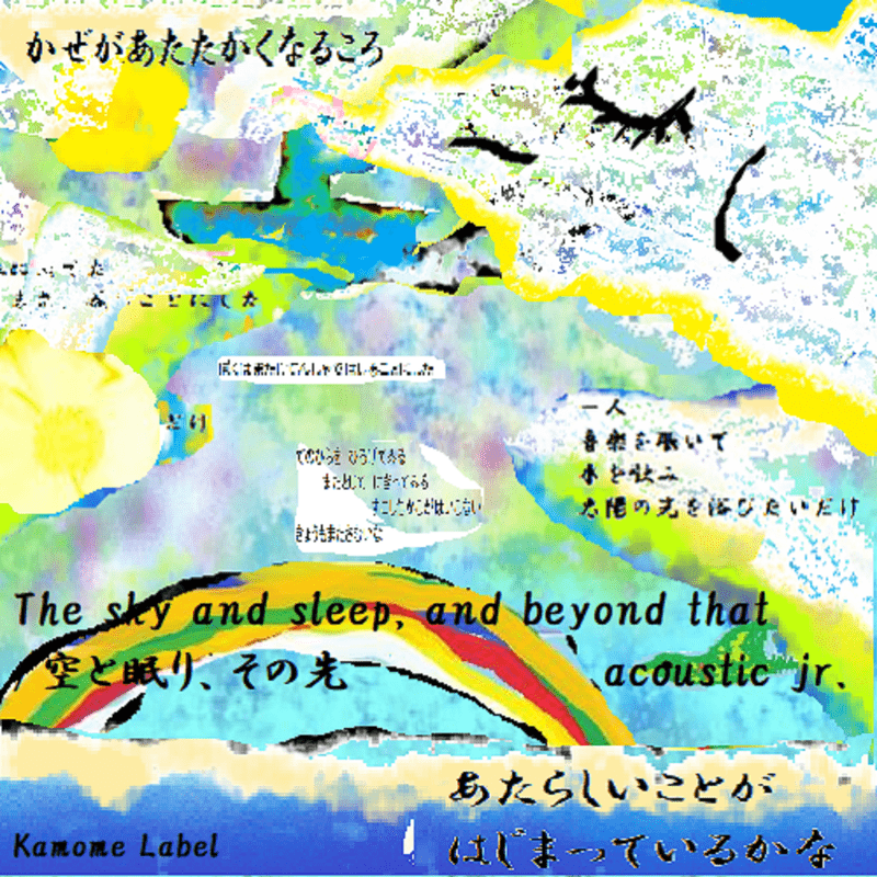 The sky and sleep, and beyond that / 空と眠り、その先