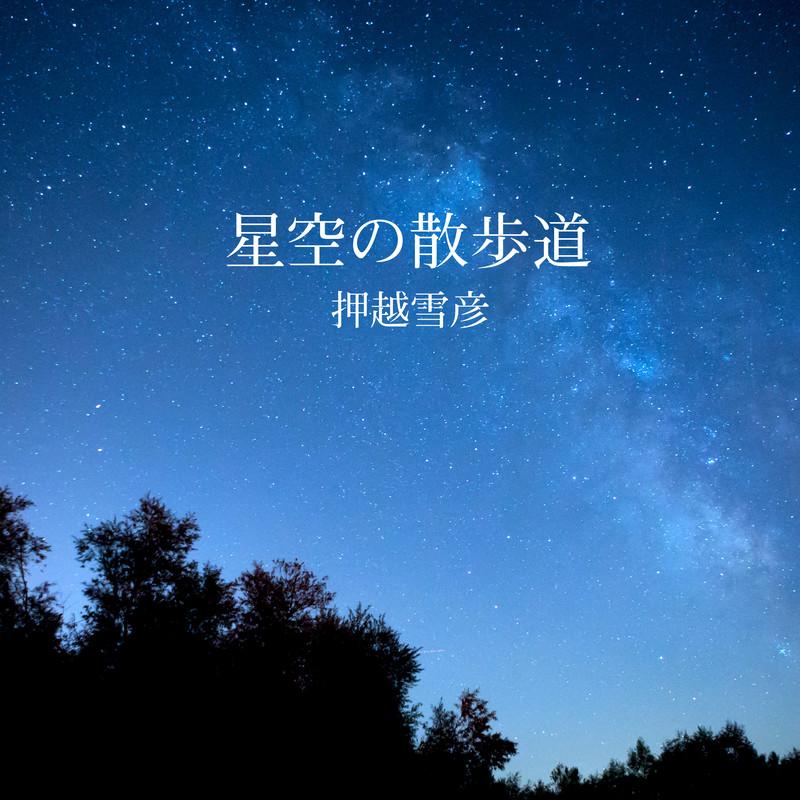 星空の散歩道