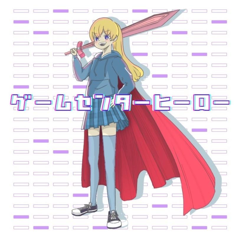 ゲームセンターヒーロー