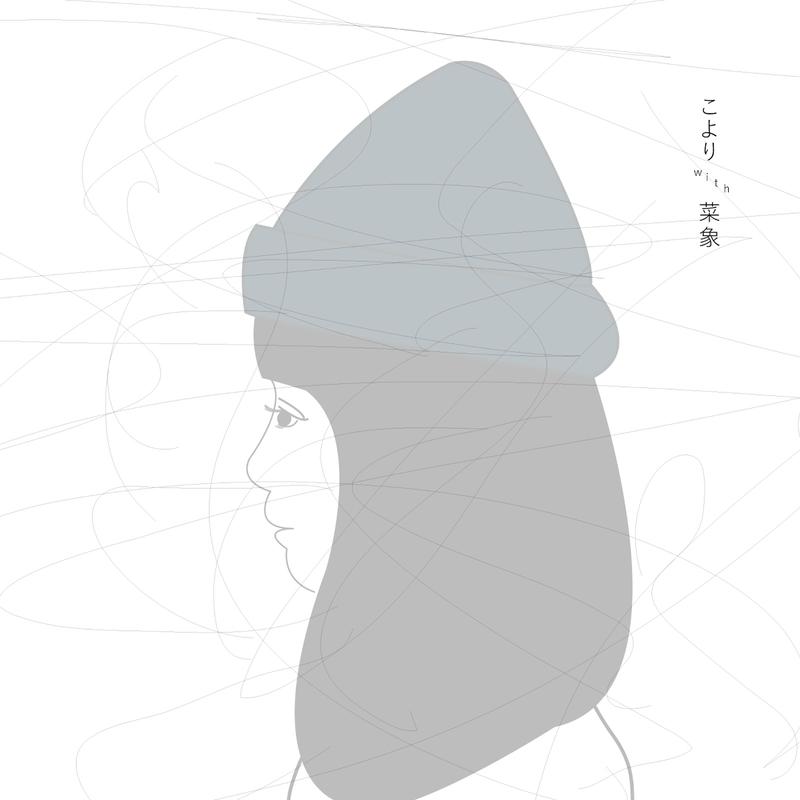 こより with 菜象