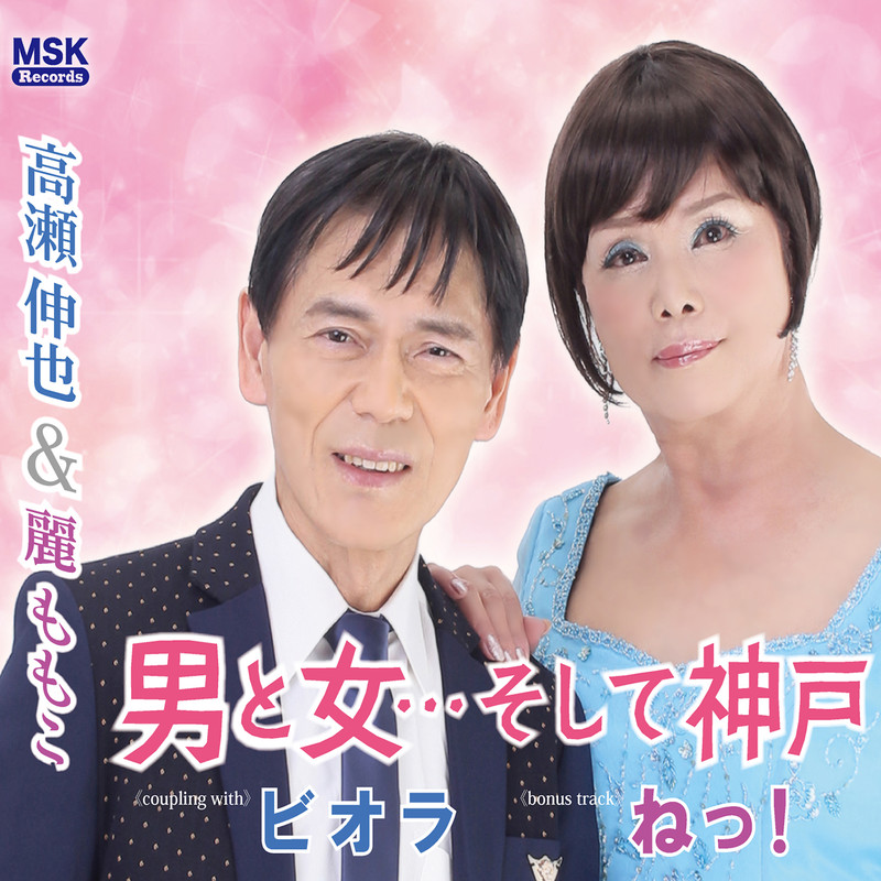 男と女…そして神戸
