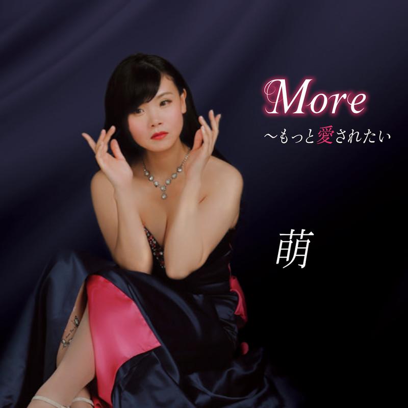 More~もっと愛されたい