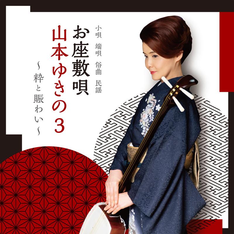 お座敷唄山本ゆきの3 〜粋と賑わい〜