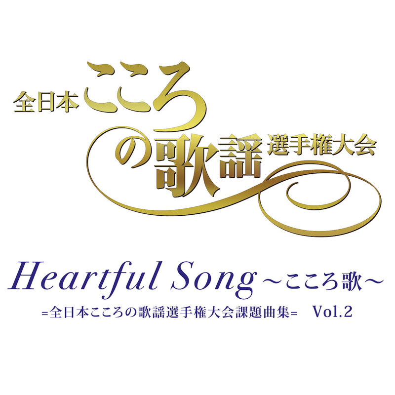 Heartful Song 〜こころ歌 全日本こころの歌謡選手権大会課題曲集〜 Vol.2