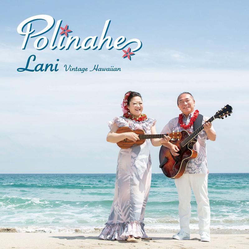 Lani -Vintage Hawaiian-