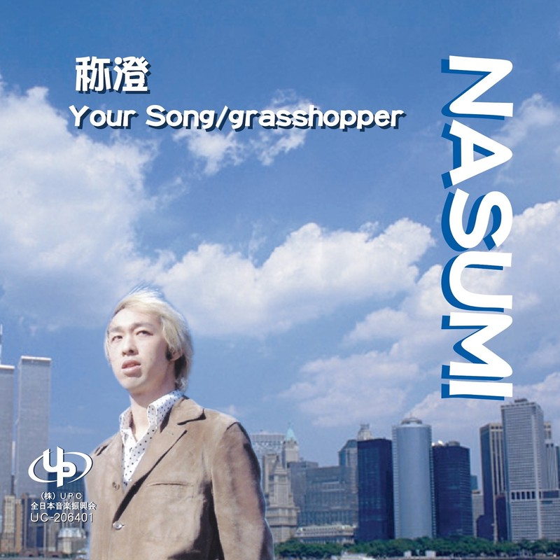 Your Song / grasshopper