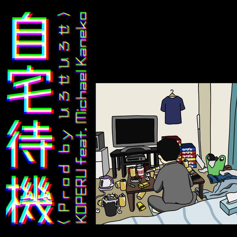 自宅待機 (feat. Micheal Kaneko)