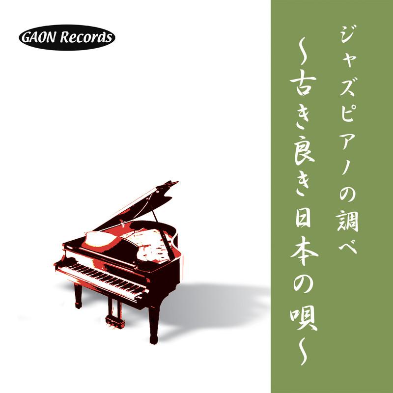 ジャズピアノの調べ 〜 古き良き日本の唄 〜
