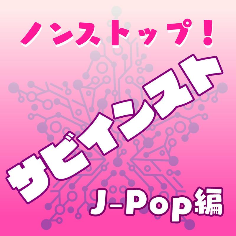 ノンストップ! サビインスト J-Pop編