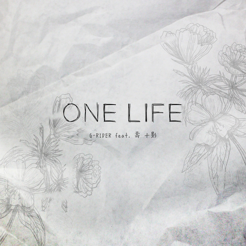 ONE LIFE (feat. 壽 & 十影)