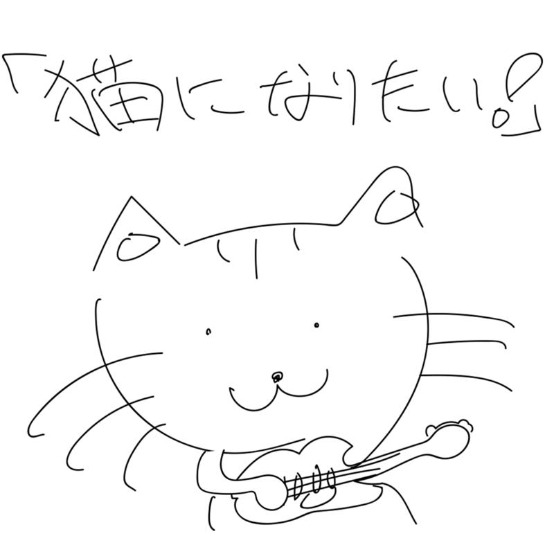 猫になりたい!