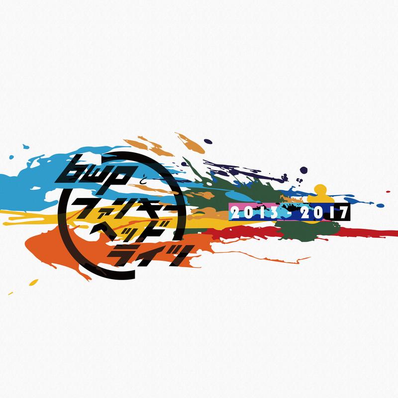 bwpとファンキーヘッドライツ 2013-2017