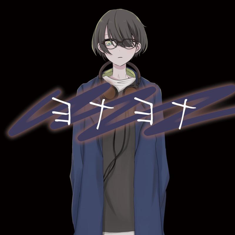 ヨナヨナ (feat. よねねちゃん)