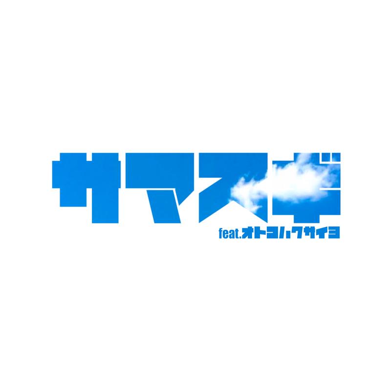 サマスギ (feat. 男はくさいよ)