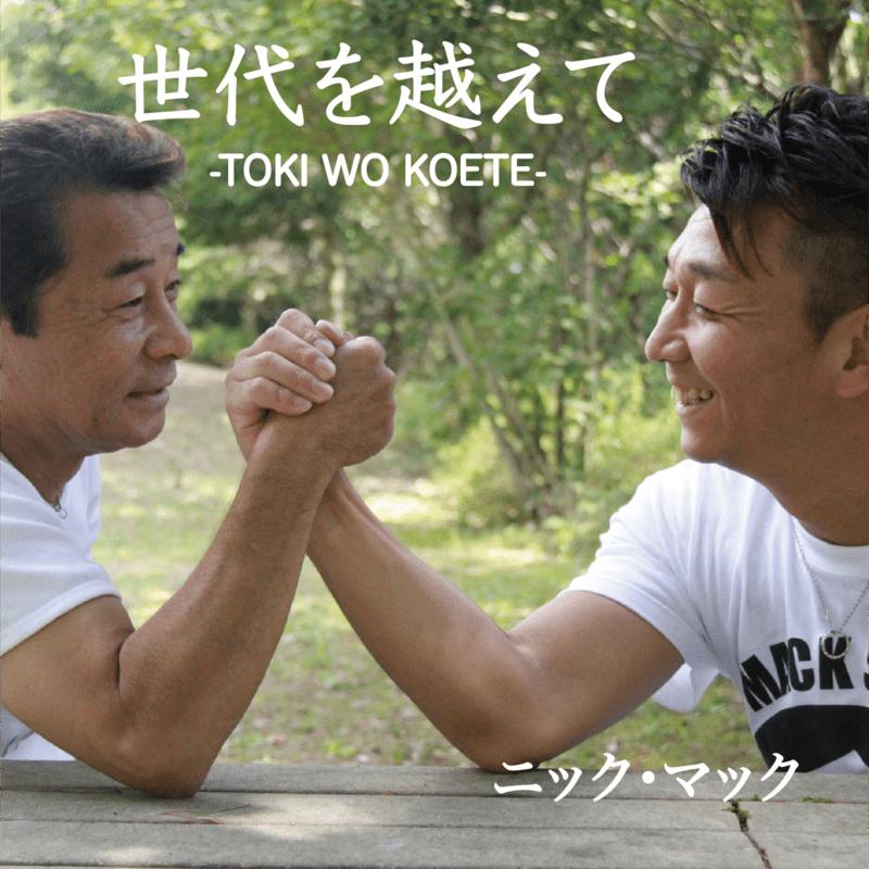 世代を越えて -TOKI WO KOETE-