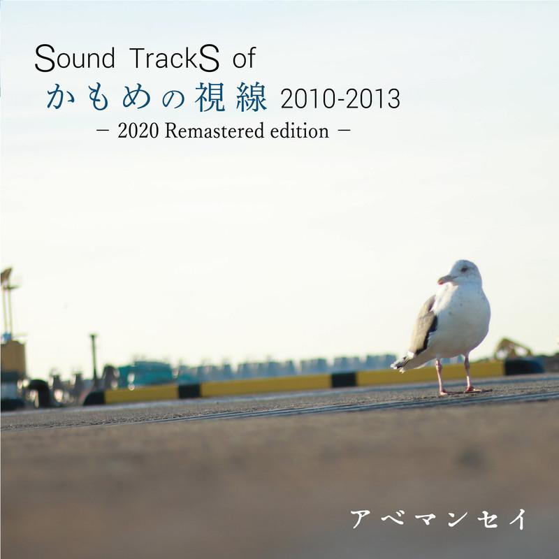 Sound TrackS of かもめの視線 2010-2013 (2020 Remasterd editon)
