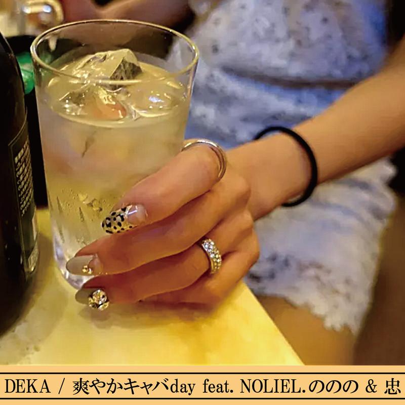 爽やかキャバday (feat. NOLIEL.ののの & 忠)