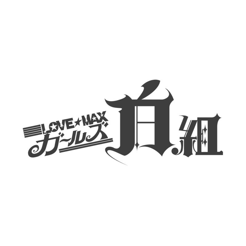 LOVE☆MAX ガールズ 白組 & CAVE