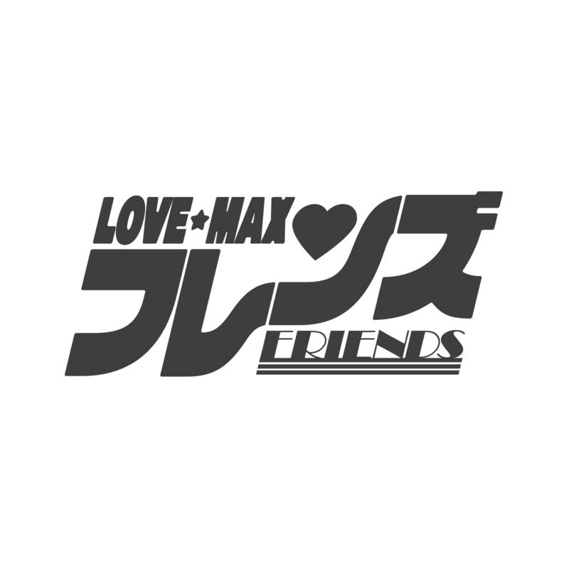 LOVE☆MAX フレンズ & CAVE