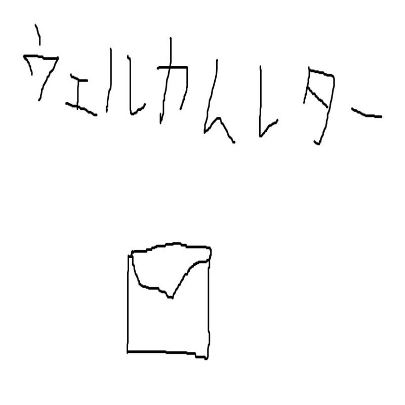 ウェルカムレター (feat. GUMI)
