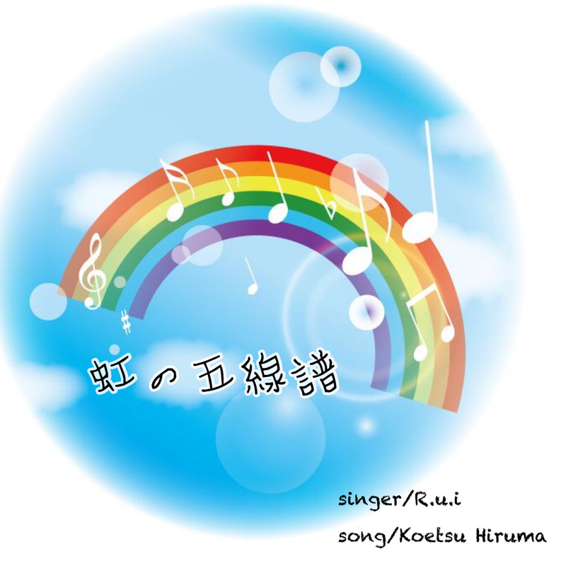 虹の五線譜 (feat. R.u.i)