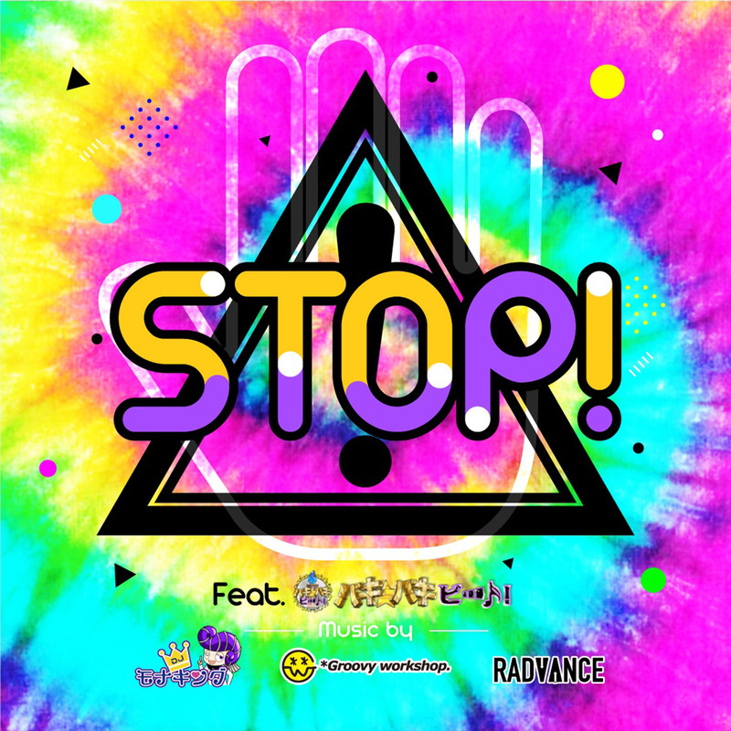 STOP! (feat. バキバキビート)