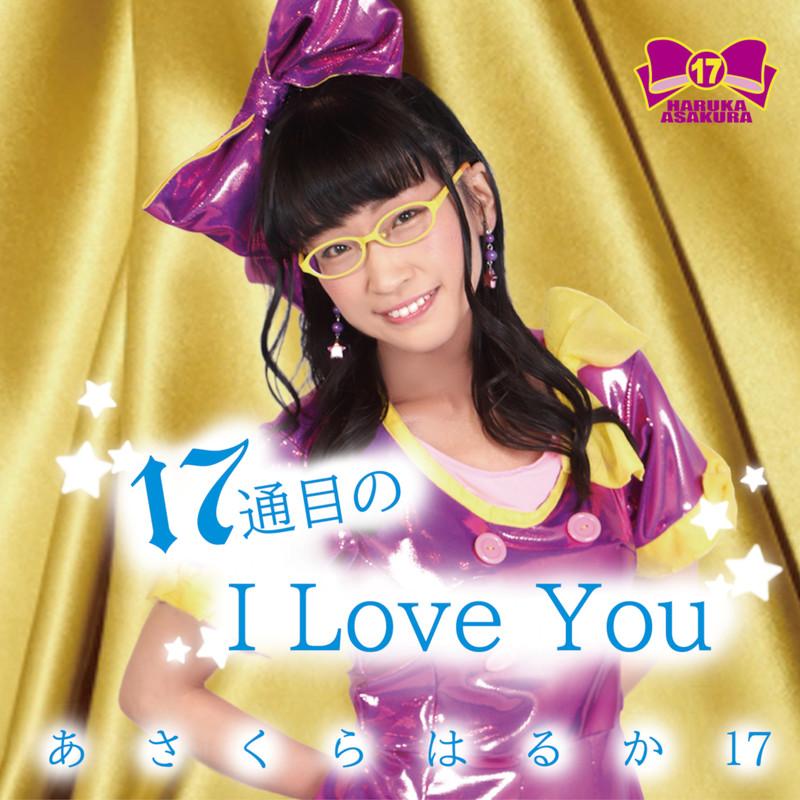 17通目のI Love You