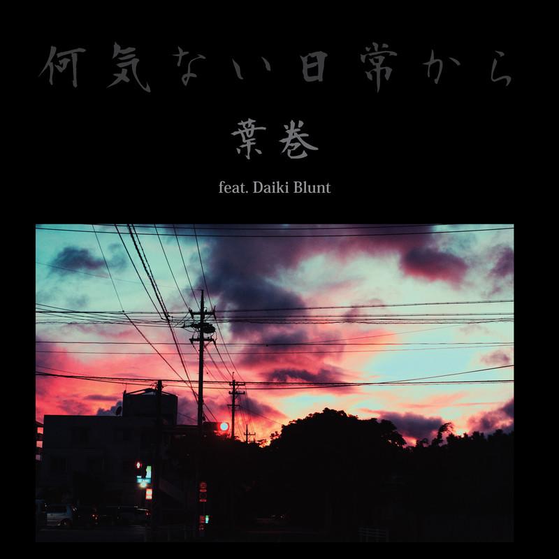 何気ない日常から (feat. Daiki Blunt)